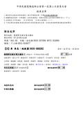 電機技師公會活動:102年搭車名單_頁面_02