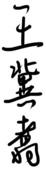 :數位簽名圖記_直_20100209