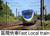 王衡:區間快車Fast Local train-EMU819+820.2014.07.12.jpg