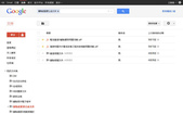 服務:Google文件_審驗處重要公函文件_20