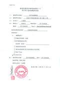 祥安技師事務所:0401附表4-1a檢測設備例行檢測紀錄表(一)__高市南3
