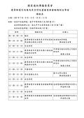 EL3600:宣導會課程表.jpg