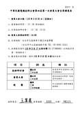 電機技師公會活動:第四屆第一次會員大會出席調查表_王冀翥回傳.jpg