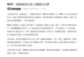 新聞&剪報:NCC:寬頻速度以追上韓國為目標_20120319