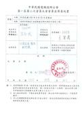 祥安技師事務所:王永成委託書_20130322