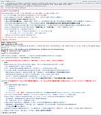 技術小組會議:E_MAIL_電信委員會議_會後釋疑2017-04-12.png