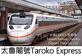 王衡:太魯閣號Taroko Express.jpg