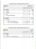 EL3600:頁面擷取自-審驗歷史相關文件-3_頁面_08.jpg