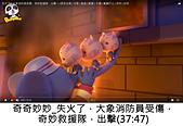 王衡:7.奇奇妙妙_失火了,大象消防員受傷,奇妙救援隊,出擊(37-47).jpg