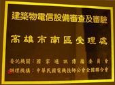 祥安技師事務所:014_高市南審驗處招牌
