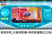 王衡:8.奇奇妙妙_大象消防員-奇妙救援隊(11-19).jpg