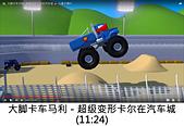 王衡:1.大脚卡车马利 - 超级变形卡尔在汽车城(11-24).jpg