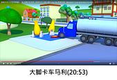 王衡:5.大脚卡车马利(20-53).jpg