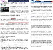 NCC NEWS:台北市光纖準備進入建設期,今年可望開始提供服務 _20130111.jpg