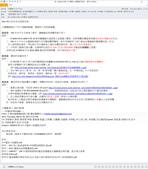 EL3600:王冀翥E_MAIL-擬提出下列三項臨時動議_2017-04-05.png