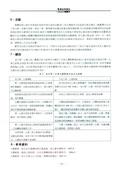 新聞&剪報:電機技師公會四十年風雲錄_10_20121107