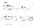 :BILL_向諾邦公司租借OTDR儀器_20120723