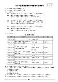 電機技師公會活動:10704-電信教育訓練報名表_頁面_2.jpg