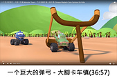 王衡:3.一个巨大的弹弓 - 大脚卡车镇(36-57).jpg