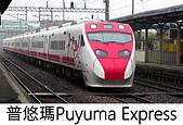 王衡:普悠瑪Puyuma Express.jpg