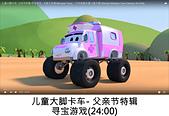 王衡:6.儿童大脚卡车- 父亲节特辑-寻宝游戏(24-00).jpg
