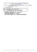 電機技師公會活動:10704-電信教育訓練報名表_頁面_3.jpg