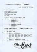 EL3600:elecpe_會議通知_20060407.jpg