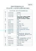 電機技師公會活動:高雄公會會員大會開會通知_2_20111221