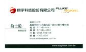名片&照片:詹士毅_翔宇公司_20120229