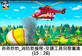 王衡:1.奇奇妙妙_消防救援隊-交通工具兒歌童謠(15-26).jpg