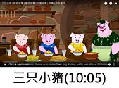 王衡:三只小猪.jpg