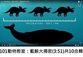 王衡:2.101動物教室:藍鯨大揭密(3-51)(共10合輯).jpg