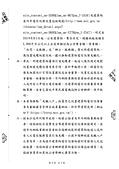 EL3600:1090317NCC(請地方政府落實光纖入戶)_頁面_2.jpg