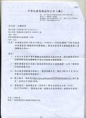 技師教育訓練:106年度電信設備審查及審驗教育訓練課程_通知函.jpg