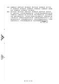 EL3600:1090317NCC(請地方政府落實光纖入戶)_頁面_3.jpg