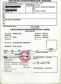 服務:中國信託網路ATM繳款_審查繳款收據