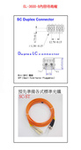 :光纜終端用接續硬體採用SC光纖連接器插座_3