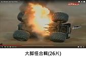 王衡:6.大脚怪合輯(26片).jpg