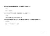 EL3600:電信審查&審驗實務問題請教-3.jpg