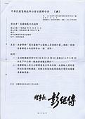 技師教育訓練:技師公會_20051028_01.jpg