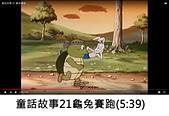 王衡:龜兔賽跑.jpg
