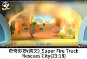 王衡:14.奇奇妙妙(英文)_Super Fire Truck Rescues City(21-18).jpg