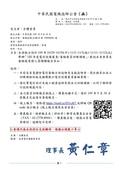 技師教育訓練:10908282-研討會-109電信教育訓練報名表_頁面_1.jpg
