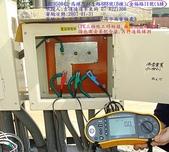 現場審驗_KH295:KH2950042_接地電阻待補測