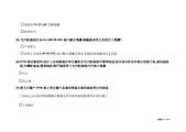 EL3600:電信審查&審驗實務問題請教-2.jpg