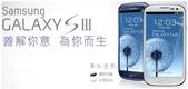 祥安技師事務所:SAMSUNG Galaxy S III_20120808