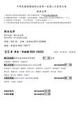 電機技師公會活動:102年搭車名單_頁面_03