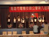電機技師公會活動:DSC01032