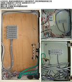現場審驗_KH298:KH2980285_配線箱內實裝情形