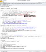 EL3600:(42-01)王冀翥E_MAIL-擬提出下列三項臨時動議_2017-04-05.png